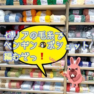 セリアの毛糸でペンギンポシェットを編むぞ〜∩^ω^∩!