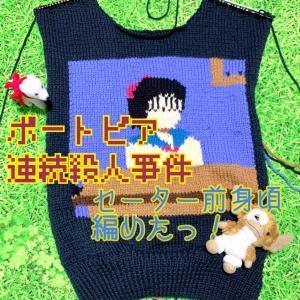 編み込みセーター前身頃編めた!ポートピア連続殺人事件キャラが編み上がってくるのアツい(∩∀`*)
