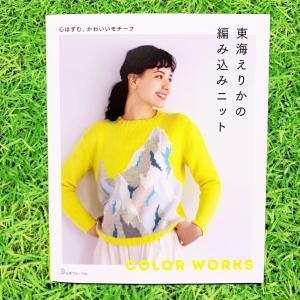 東海えりかさんの新刊☆ノスタルジーと新鮮さのミックスが最高です(^O^)