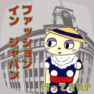 戦前のモダンガールも平成のギャルも(^∀^)懐かしいは面白い♪ファッションインジャパン展