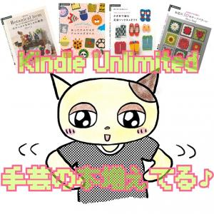 編み物や刺繍の本がお得にたくさん読める(^∀^)!?