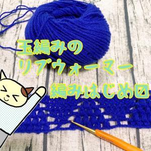三國万里子さんの玉編みのリブウォーマー編み始めました∩^ω^∩♪