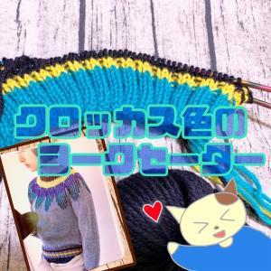三國万里子さんのクロッカス色のヨークセーターを編み始めました♪