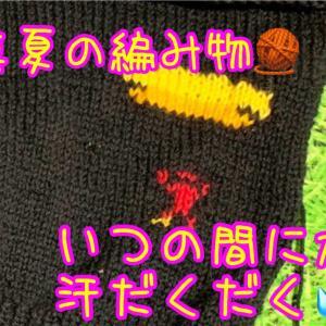 真夏の編み物汗だくだく問題