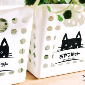 冷蔵庫ラベル | くろねこちゃんの男前な冷蔵庫ラベルシール(日本語ver.)++