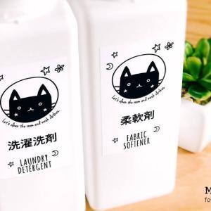 詰め替えボトルラベル | くろねこちゃんのかわいい洗剤ラベル(日本語ver.)++