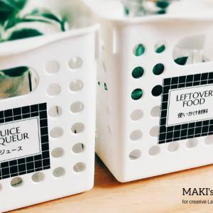 [冷蔵庫ラベル] 格子状のホワイトラインがおしゃれな収納ラベル*作り方は簡単!誰でも作れるラベルシール++
