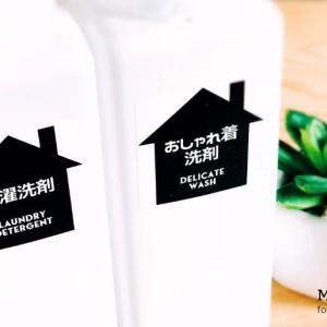 詰め替えボトルラベル | 家型のかわいい洗剤ラベルで楽しくお洗濯できるかな++