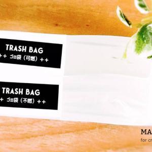 消耗品収納ラベル | シンプルかわいい黒の消耗品ラベル。ポリ袋やゴミ袋の整理に++