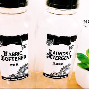 詰め替えボトルラベル | かわいいゴシック調の洗剤ラベル++