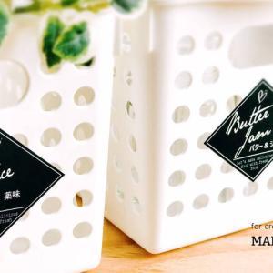 冷蔵庫ラベル | ひし形のかっこいいラベルのテンプレートを無料ダウンロード++