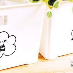 収納ラベル | 食品×衣類収納 | もくもく雲のかわいい収納ラベルをニトリのインボックスに貼って素敵収納++