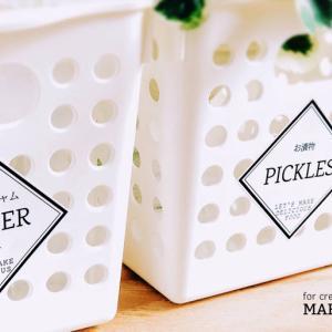 冷蔵庫ラベル | シンプルひし形のおしゃれなラベルで冷蔵庫のお片付けをしましょ++
