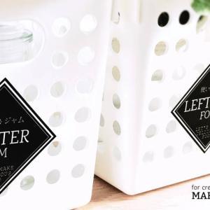 冷蔵庫ラベル | かっこいいひし形のおしゃれな冷蔵庫ラベルでおしゃれに在庫管理♪++