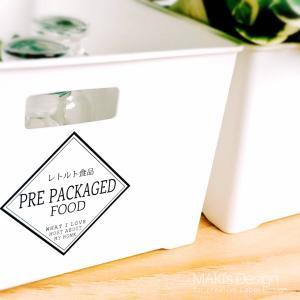 収納ラベル | 食品×衣類収納 | シンプルひし形のおしゃれな収納ラベルでストック用品をすっきり収納++