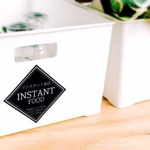 収納ラベル   食品×衣類収納   かっこいいひし形のおしゃれな収納ラベルで押し入れやクローゼットを整理整頓++