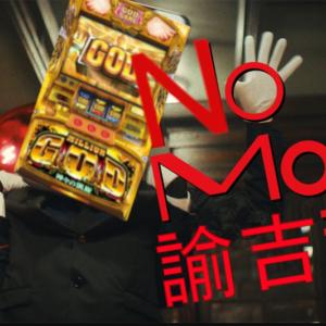 【本編は】 2018年 11月収支報告  【No MORE 諭吉泥棒】