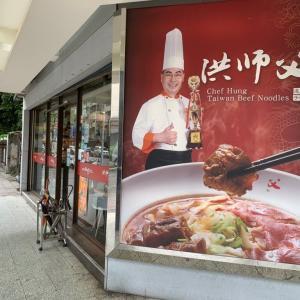 【台北】洪師父冠軍牛肉麺(建北店) ~ 多くの賞を受賞しているお店で 牛バラ肉の牛肉麺とトマト牛肉麺を味わう
