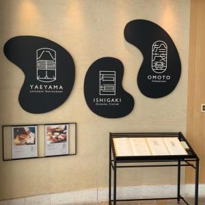 【石垣島】日本料理・八重山  ~ ANAインターコンチネンタル石垣リゾートのレストランでディナー