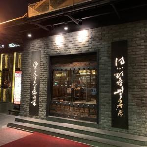 【台中】品虹橋滬川美饌 ~ 落ち着いた雰囲気の四川・上海料理店