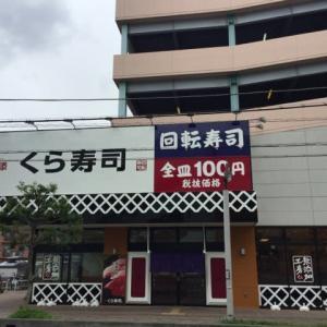 """【回転ずし業界】バイトテロの影響でスシローに客が流れた「くら寿司」、低迷脱出困難 """"寿司がまずい""""で苦境のかっぱ寿司の教訓"""
