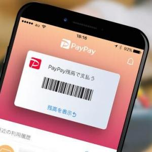 【ペイペイ速報】飲食店や自販機の支払いで40%還元 利用者取得なるか?