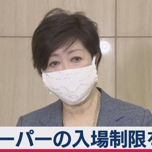 【政府】スーパー入場を制限へ コロナ対策本部 ★3