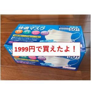マスクの値段がどんどん下がる。在庫豊富に 現在、楽天市場では50枚1750円