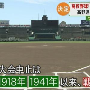 高校野球夏の甲子園大会中止決定!!!春に続き春夏中止は異例の事態!!!