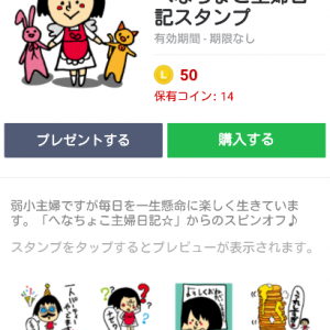 お知らせ☆へなちょこ主婦LINEスタンプできました!