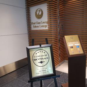 【海外旅行】JALラウンジが10月29日から閉鎖