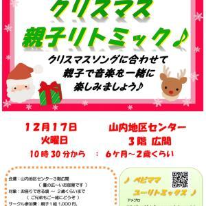 12月17日山内地区センタークリスマスリトミックお知らせ♪