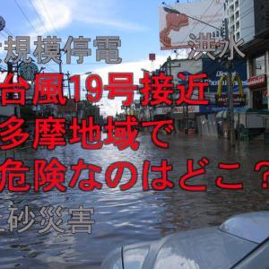 【台風】多摩地域を直撃する可能性、10/12(土)・13(日)は停電・洪水・土砂災害に厳重注意/ハザードマップリンクあり