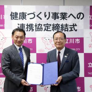 立川市とスポーツジム「メガロス」が健康づくり事業へ連携協定、11月23・24日には曙町・柏町で健康フェア開催