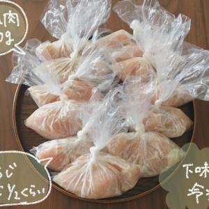 鶏むね肉のまとめ買いは、塩麹で下味冷凍をしておくと色々使えて便利です。