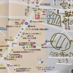《2019年》益子の陶器市レポート。(初心者さん向け、駐車場や混みにくいおすすめの道、よしざわ窯さんの整理券など)