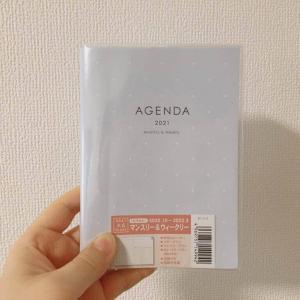 《スケジュール管理》持ち歩きやすく、月間ページのあるセリアの100円手帳が◎