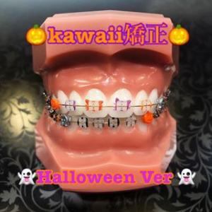 10月のkawaii矯正テーマは「 Halloween」です!