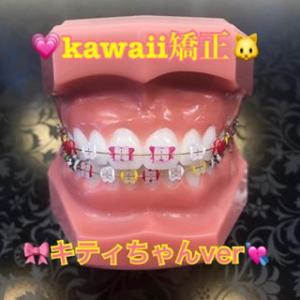 11月のkawaii矯正テーマは「キティちゃん」です!