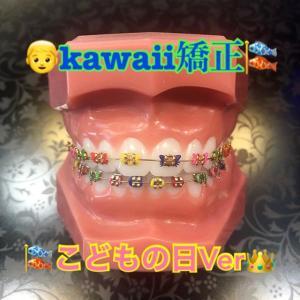 5月のkawaii矯正テーマは「こどもの日」です!