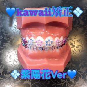 6月のkawaii矯正テーマは「紫陽花」です!