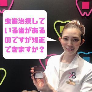 【Q&A】虫歯治療している歯があるのですが矯正できますか?