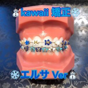 12月のkawaii矯正テーマ第二弾は「エルサ」です!