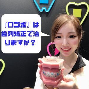 【Q&A】『口ゴボ』は歯列矯正で治りますか?