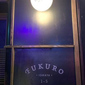 【香港】中環の居酒屋「FUKURO」でフュージョンJapanese