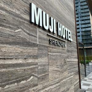 【深セン】MUJI HOTELがある巨大モール深业上城(Upper Hills)