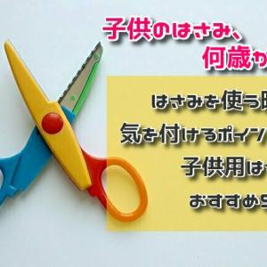子供のはさみ、何歳から?はさみを使う時に気を付けるポイントと子供用はさみおすすめ5選