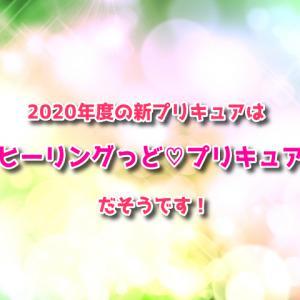 2020年度の新プリキュアは『ヒーリングっど♡プリキュア』だそうです!