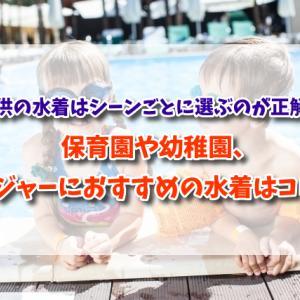 子供の水着はシーンごとに選ぶのが正解◎保育園や幼稚園、レジャーにおすすめの水着はコレ!