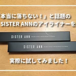 【SISTER ANN】本当に落ちない!と話題のあのアイライナーを実際に試してみたら予想以上の結果に!